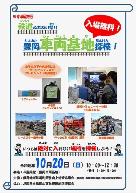 『鉄道ふれあい祭り「豊岡車両基地探検」』開催