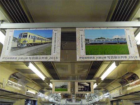 伊豆箱根鉄道 大雄山線「鉄道研究専門部写真展電車」運転