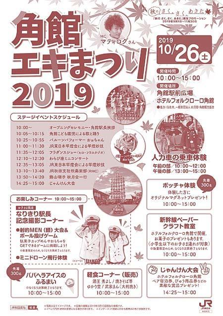 JR東日本 秋田支社「角館エキまつり 2019」開催