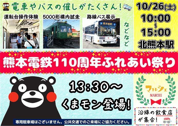 熊本電鉄「110周年ふれあい祭り」開催