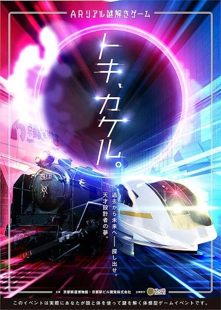 京都鉄道博物館・京都駅ビルで,ARリアル謎解きゲーム「トキ、カケル。」開催
