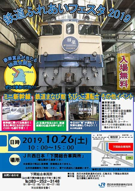 JR西日本,下関総合車両所一般公開 「鉄道ふれあいフェスタ2019」開催