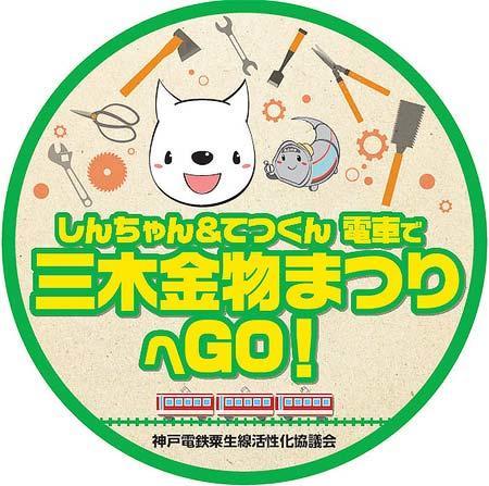 神戸電鉄,特別列車「しんちゃん&てつくん電車で三木金物まつりへGO!」の参加者募集