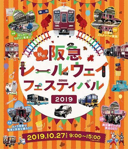 阪急「秋のレールウェイフェスティバル2019」開催