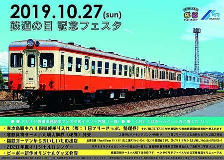 水島臨海鉄道「2019 鉄道の日記念 フェスタ」開催