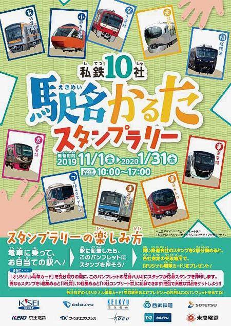 「私鉄10社 駅名かるたスタンプラリー」開催