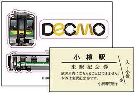 JR北海道「小樽駅感謝祭」開催