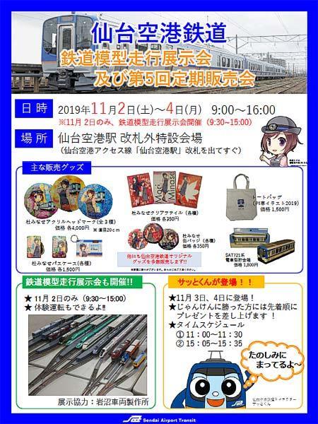 仙台空港鉄道「グッズ定期販売会」「鉄道模型走行展示会」開催