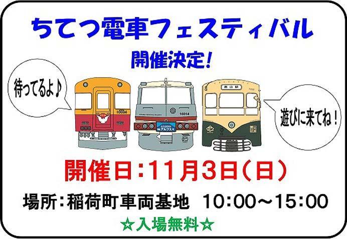 富山地方鉄道「ちてつ電車フェスティバル 2019」開催