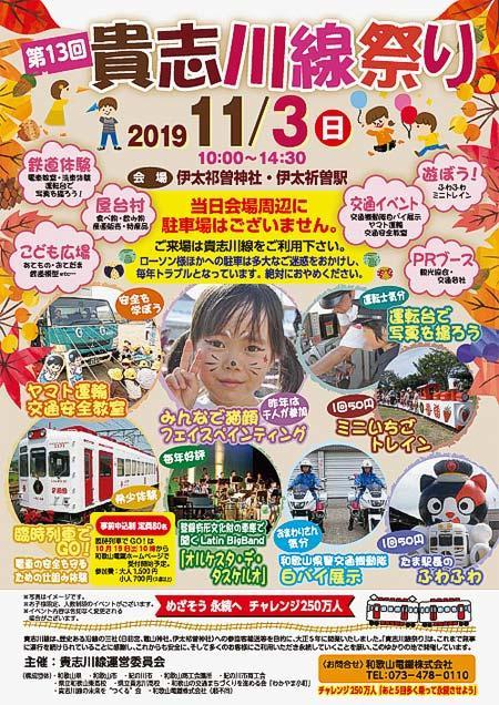 和歌山電鐵「第13回 貴志川線祭り」開催