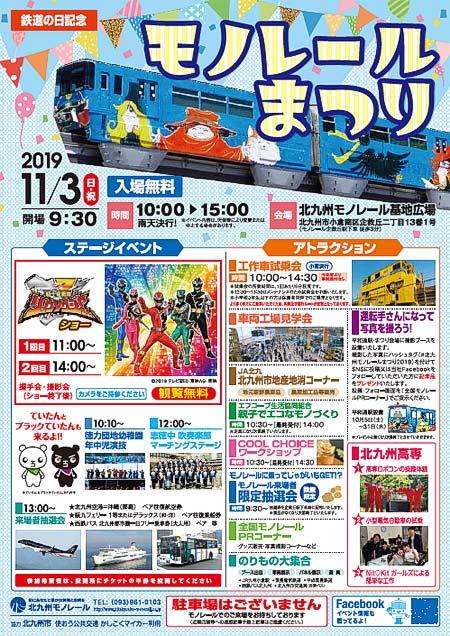 北九州モノレール「モノレールまつり2019」開催