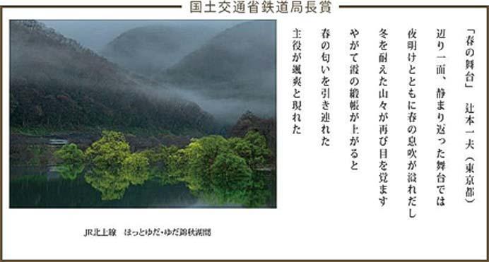 鉄道博物館で「鉄道写真詩コンテスト2019」受賞・入選作品を展示