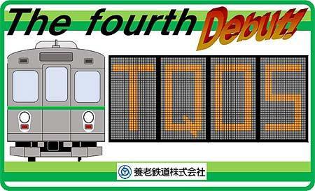養老鉄道,7700系TQ05編成デビューにあわせて記念系統板を掲出
