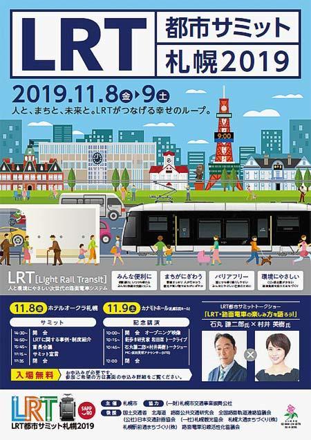 「LRT都市サミット札幌2019」開催