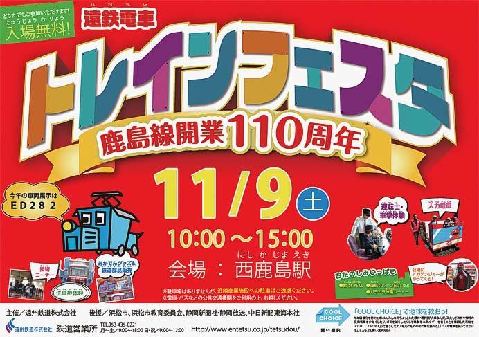 「遠鉄電車トレインフェスタ 鹿島線開業110周年」開催