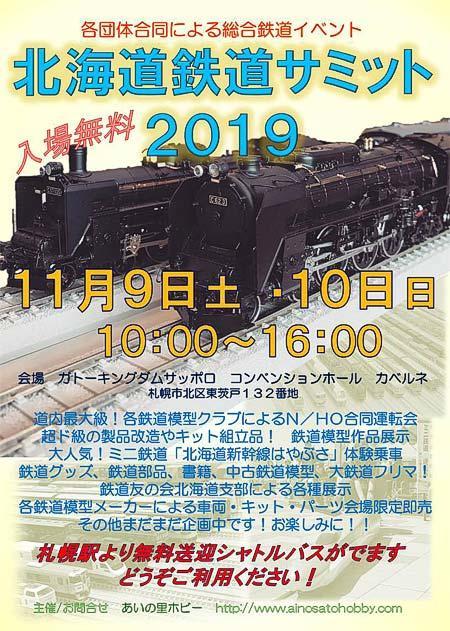 「北海道鉄道サミット2019」開催