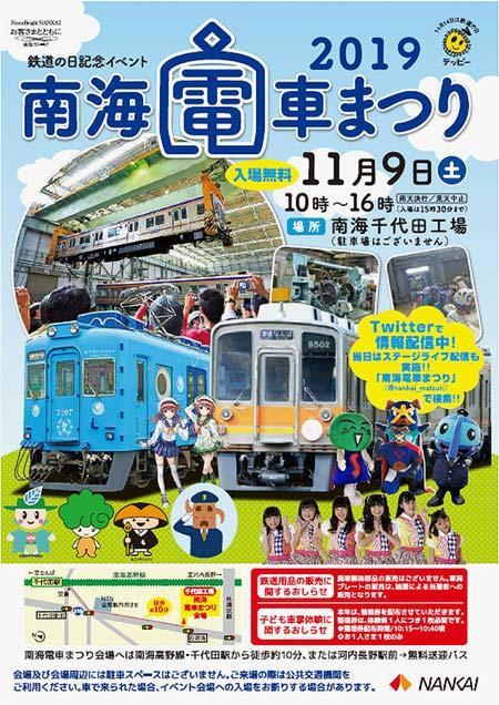 「南海電車まつり2019」開催