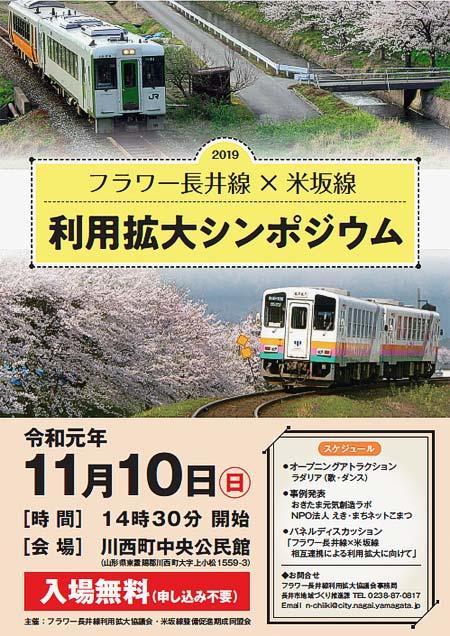 「2019 フラワー長井線×米坂線 利用拡大シンポジウム」開催
