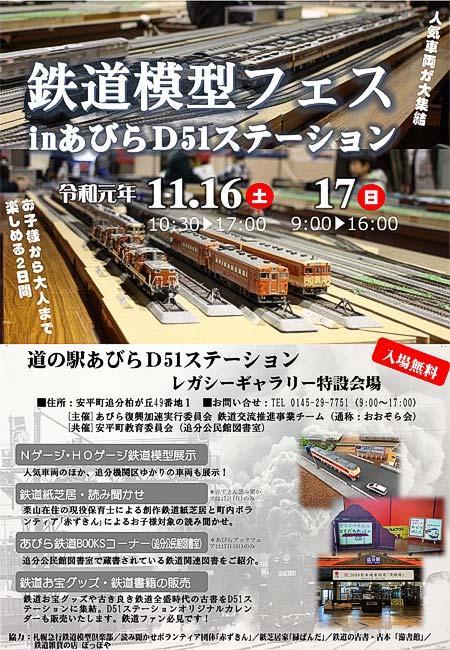「鉄道模型フェス in あびらD51ステーション」開催