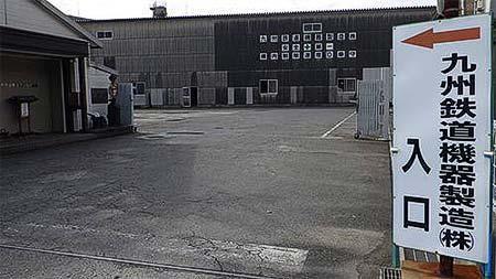 九州鉄道記念館「九州鉄道機器製造株式会社・工場バックステージツアー」開催