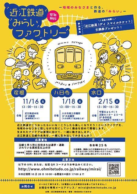 「近江鉄道みらいファクトリー」の参加者募集