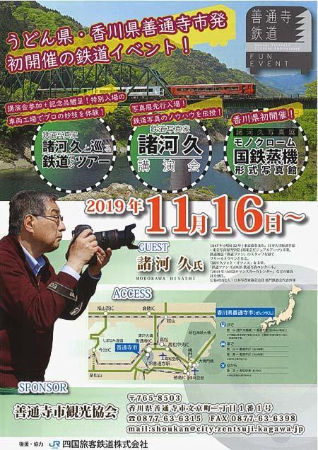「善通寺鉄道ファンイベント2019」参加者募集