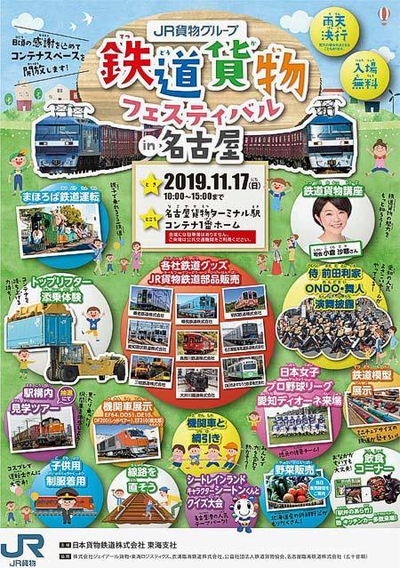 JR貨物「鉄道貨物フェスティバル in 名古屋」開催