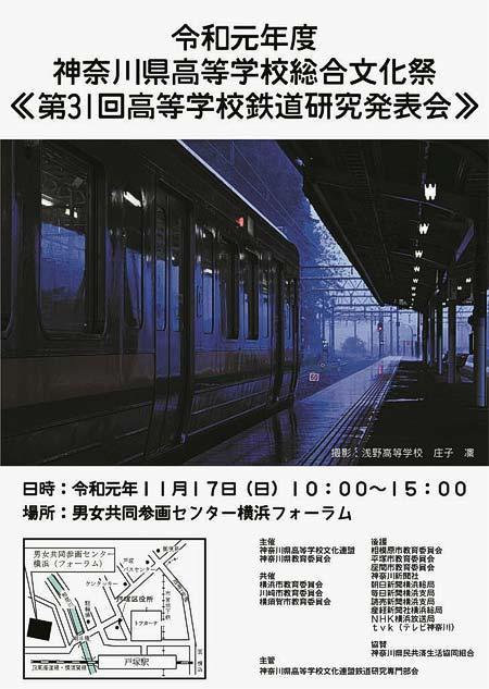 「令和元年度 神奈川県高等学校総合文化祭(第31回 鉄道研究発表会)」開催