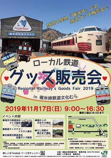 「ローカル鉄道グッズ販売会2019 in 碓氷峠鉄道文化むら」開催