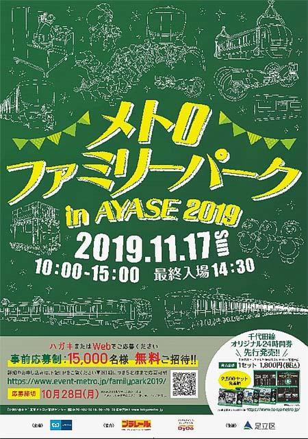 「メトロファミリーパーク in AYASE 2019」開催