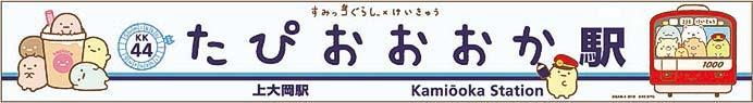 すみっコぐらし×けいきゅう「京急沿線のすみからすみまであそびにいこうキャンペーン」コラボ企画を実施