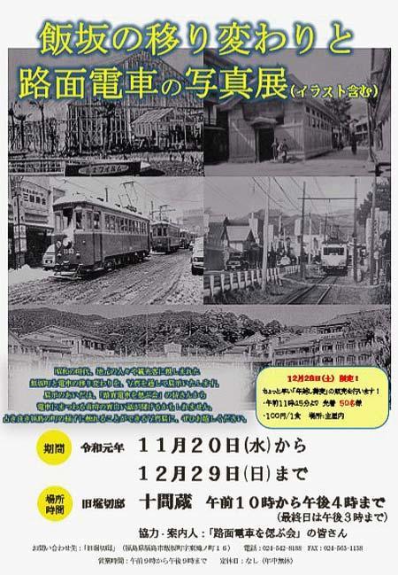 旧堀切邸で「飯坂の移り変わりと路面電車の写真展」開催