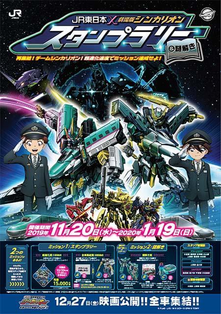 「JR東日本×『劇場版シンカリオン』 スタンプラリー&謎解き」開催