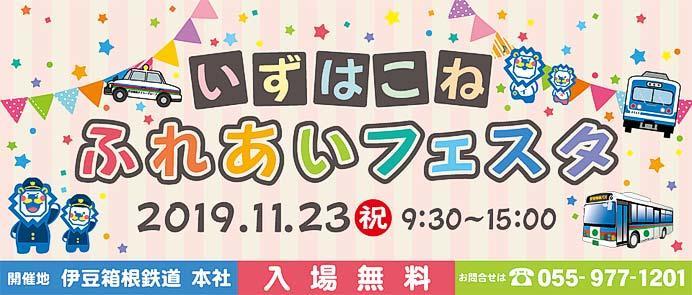 伊豆箱根鉄道「いずはこね ふれあいフェスタ」開催