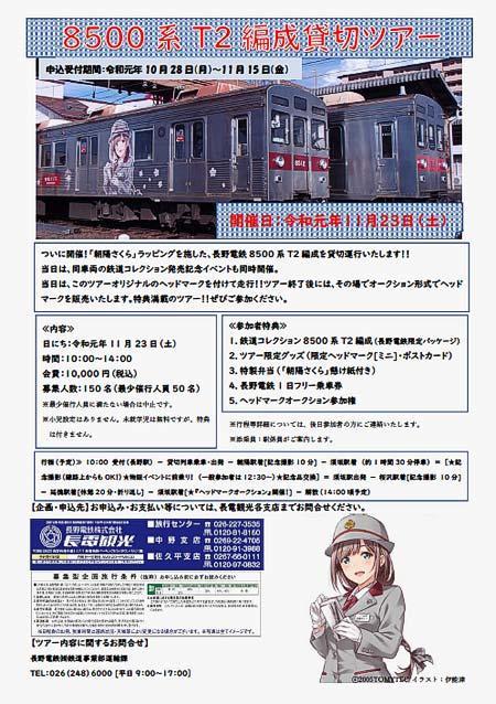 長野電鉄,「8500系鉄道コレクション発売記念イベント」「8500系T2編成 貸切ツアー」開催