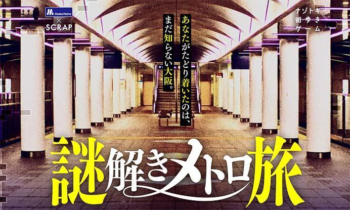 大阪市高速電気軌道で「ナゾトキ街歩きゲーム『謎解きメトロ旅』」開催