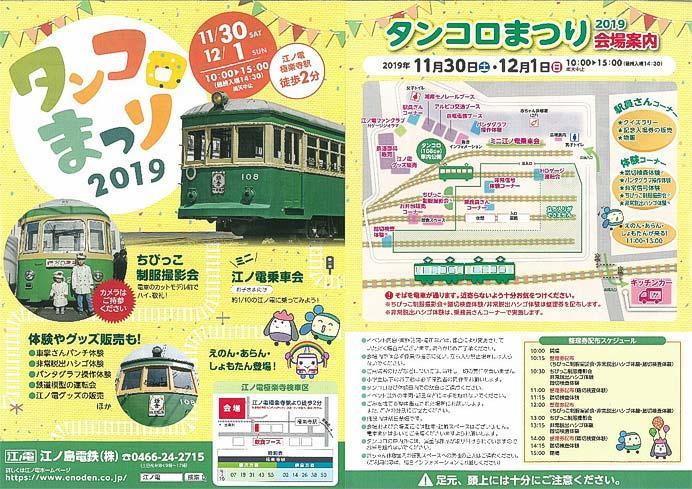 江ノ電,極楽寺検車区で「タンコロまつり2019」開催