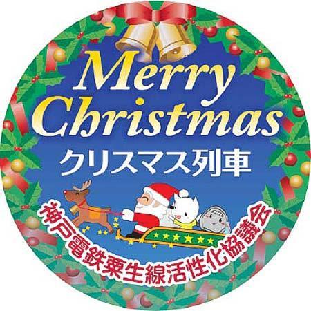 神戸電鉄で「クリスマス装飾列車」の運転と特別列車イベント「電車に乗ってハッピークリスマス」参加者募集