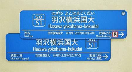 「ミニチュア版ホームドア駅名標」