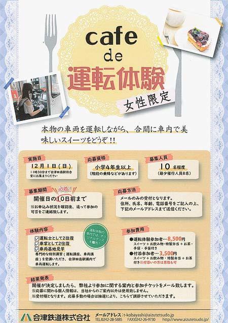 会津鉄道で女性限定「cafe de 運転体験」開催