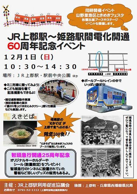 上郡駅で「JR上郡駅—姫路駅間電化開通60周年記念イベント」開催