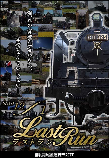 真岡鐵道,「C11 325 LAST RUN」実施