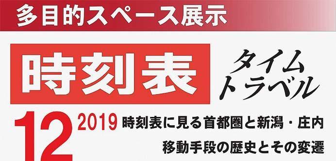 新津鉄道資料館で「時刻表タイムトラベル2019」開催