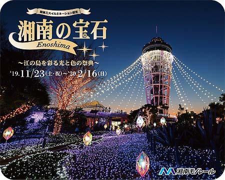 湘南モノレール,「湘南の宝石」開催にあわせたイベントを実施