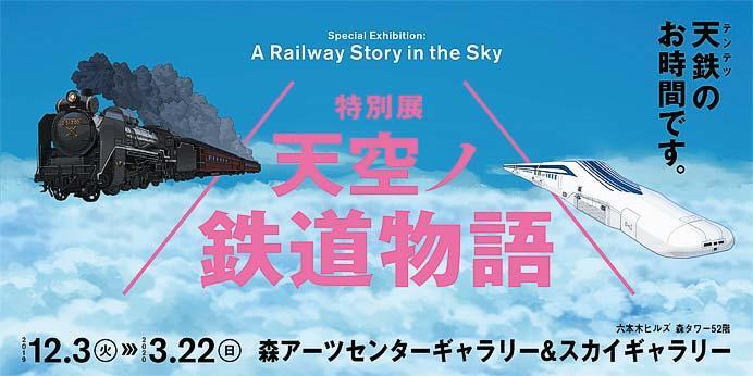 森アーツセンターギャラリー&スカイギャラリーで,「特別展 天空ノ鉄道物語」開催