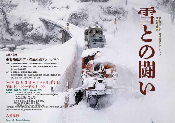 東北福祉大学・鉄道交流ステーションで第3回企画展「雪との戦い」開催