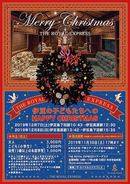 伊豆急行,特別企画「伊豆の子どもたちへのHAPPY CHRISTMAS」の参加者募集