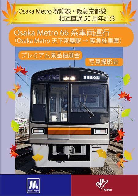 「Osaka Metro堺筋線—阪急京都線 相互直通開始50周年記念 イベント列車」の参加者募集