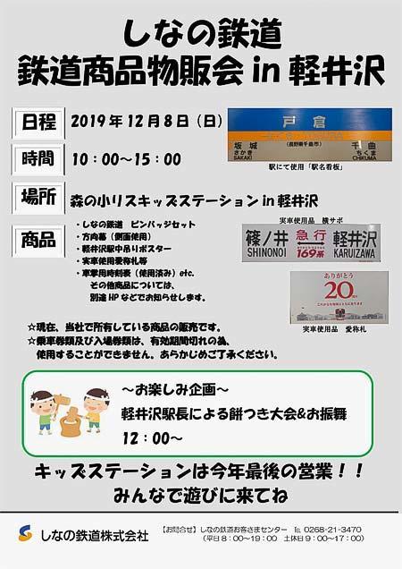 しなの鉄道「鉄道商品物販会in軽井沢」開催