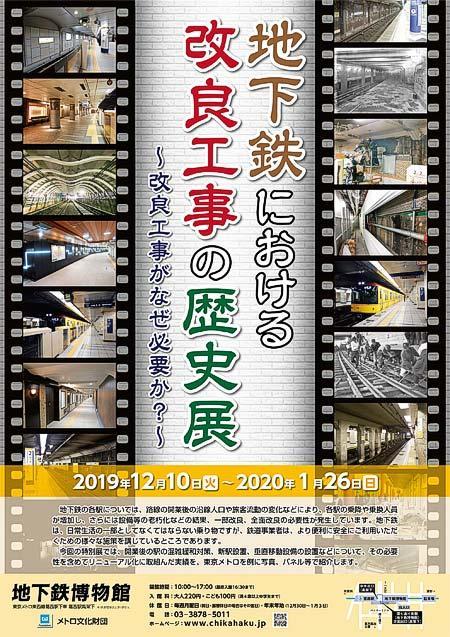 地下鉄博物館で特別展「地下鉄における改良工事の歴史展~改良工事がなぜ必要か?~」開催